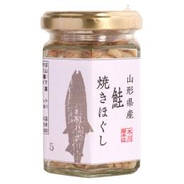 山形県庄内産の良質な鮭を天然塩のみで味付けし 食べやすくほぐし身にしました おにぎりの具材やお弁当に最適です 原材料: 最安値 鮭 山形 80g HZ 山形県産 さけ 焼きほぐし 食塩 超激得SALE