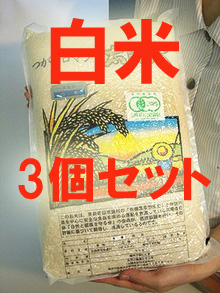【まとめ買い】ときわ村契約栽培米(つがるロマン)白米 15kg(5kg×3袋)※自然農法米 ※30年度米(TZ)※6月中旬頃~新米への切替時期までは真空パック包装。他は通常包装)