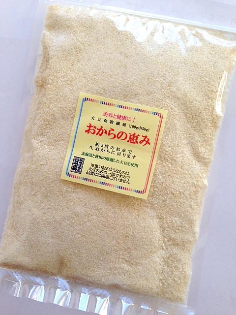 Observed or goat) ★ okara Megumi (dried bean curd) 100 g