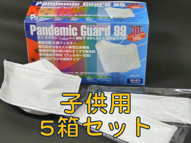 パンデミックガード<スモールサイズ/子供用>5箱セット(HZ)