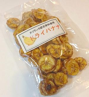Dry banana (dried bananas) 100 g * Sri Lanka certified raw materials used (HZ)