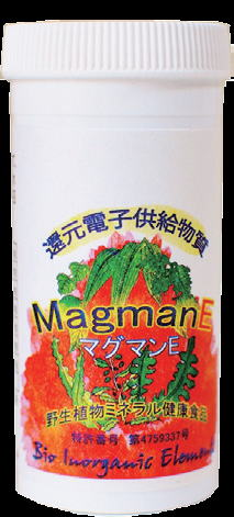 【野生植物ミネラル】 マグマンE (粒)100g(約330粒)