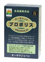●【オーサワ】オーガニック・プロポリス30ml