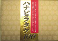 ●【オーサワ】ハナビラタケ100 9g(150mg×60粒)×3箱