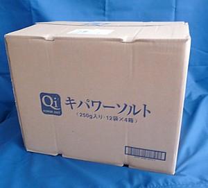 ★送料無料!キパワーソルト 250g<48個セット>(HZ)