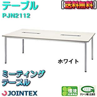 【送料無料】テーブル サイズW2100×D1200mm ジョインテックス PJN2112 J-346275会議用テーブル ミーティングテーブル 組み合わせ シンプル オフィス用 配線ボックス 長机 デスク