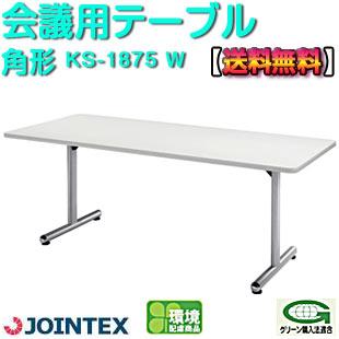 【送料無料】テーブル ホワイト サイズ:角型W1800×D750mm ジョインテックス KS-1875 W J-364407会議用テーブル ミーティングテーブル 組み合わせ シンプル オフィス用 長机 デスク