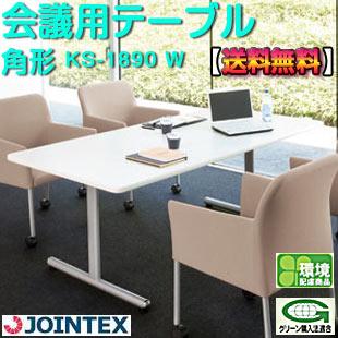 【送料無料】テーブル ホワイト サイズ:角型W1800×D900mm ジョインテックス KS-1890 W J-364408会議用テーブル ミーティングテーブル 組み合わせ シンプル オフィス用 長机 デスク