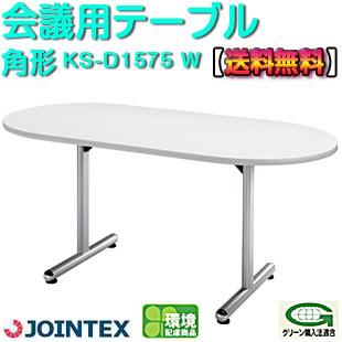 【送料無料】テーブル ホワイト サイズ:楕円型W1500×D750mm ジョインテックス KS-D1575 W J-364409会議用テーブル ミーティングテーブル 組み合わせ シンプル オフィス用 長机 デスク