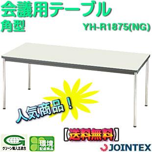 【送料無料】テーブル W1800×D750mm ジョインテックス YH-R1875(NG) J-513784角型 センターテーブル ミーティングテーブル 会議用テーブル 長机 デスク オフィス