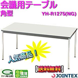【送料無料】テーブル W1200×D750mm ジョインテックス YH-R1275(NG) J-513790角型 センターテーブル ミーティングテーブル 会議用テーブル 長机 デスク オフィス