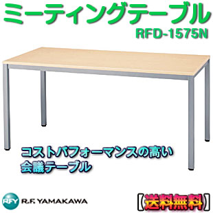 【送料無料】テーブル ナチュラル サイズ:W1500×D750mm アールエフヤマカワ RFD-1575N J-829358会議用テーブル ミーティングテーブル 組み合わせ シンプル オフィス用 長机 デスク
