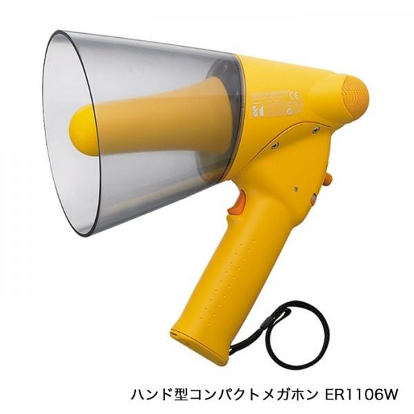 ハンド型コンパクトメガホン ER-1106W TOA ER-1106Wメガホン 拡声器 防災用 ホイッスル音付 防水性能