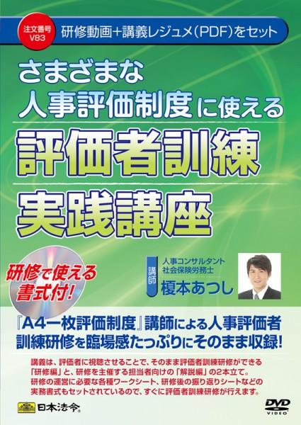 【評価者訓練実践講座 V83】社内用紙・日本法令・法令様式・ビジネスフォーム
