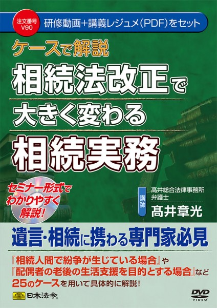 日本法令 V90 ケースで解説 相続法改正で大きく変わる相続実務