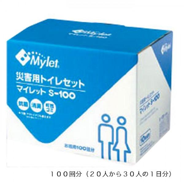 災害用トイレセット マイレット100回分 Mylet S-100簡易トイレ