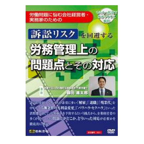 訴訟リスクを回避する 労務管理上の問題点とその対応日本法令 v31