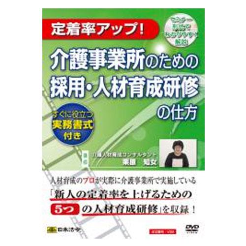 介護事業所のための採用・人材育成研修の仕方日本法令 v39