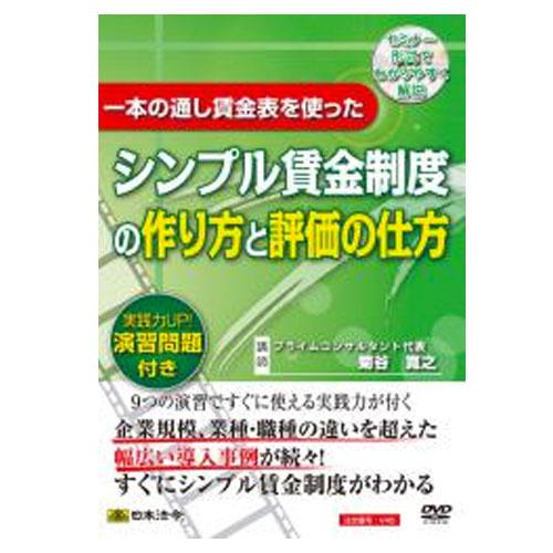 一本の通し賃金表を使ったシンプル賃金制度の作り方と評価の仕方日本法令 v45