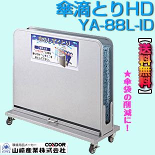 【送料無料】傘滴とりHD YA-88L-ID 山崎産業 YA-88L-ID傘水滴 雨水取り 傘を乾かす 傘の雨水吸収 雨水とり 傘乾燥 雨水乾燥