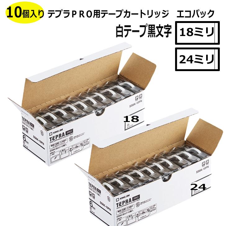 【10個入り】テプラPROテープカートリッジ  白テープ黒文字  18ミリ・24ミリキングジム SS18K-10p SS24K-10p