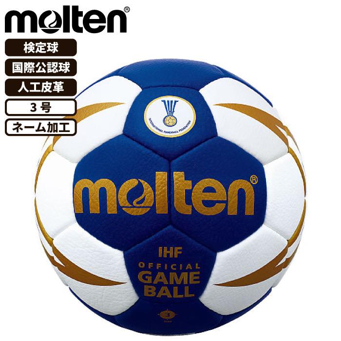 ●名入れ対象商品●molten (モルテン)ヌエバX5000 ハンドボール 国際公認球 検定球 3号球 ネーム可 【_名入れ】