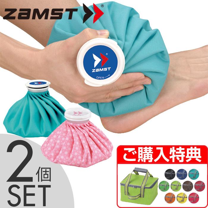【特典付】 ZAMST ザムスト ザムスト アイスバッグ 氷のう Mサイズ 2個セット 熱中症対策 アイシング 応急処置 クールダウン ブルー 378102 ピンク 378112