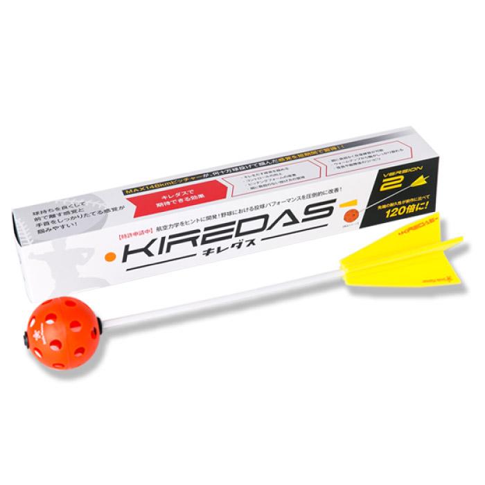 KIREDAS キレダス V2ノーマル キレダス初心者向け 野球 ソフトボール 練習ギア 投球改善 トレーニング