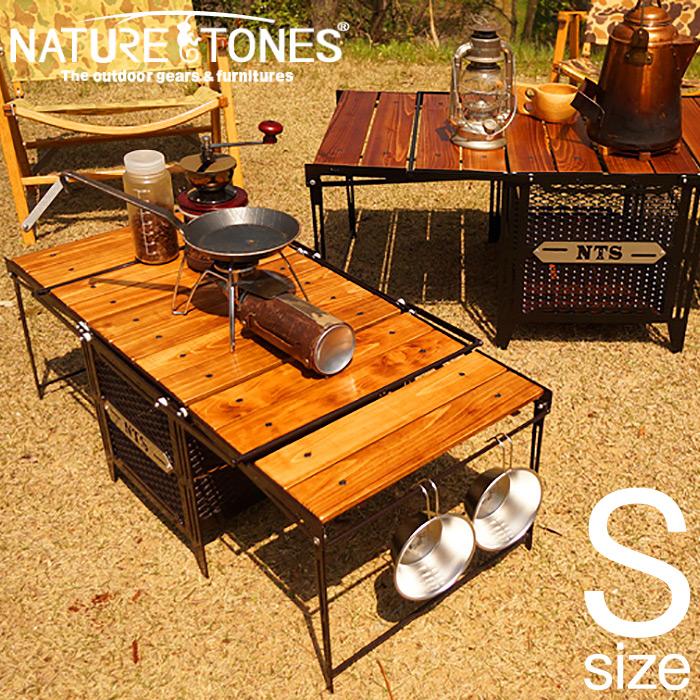 【クーポン有】 NATURE TONES ネイチャートーンズ サイドアップボックス&テーブル Sサイズ SBT-S