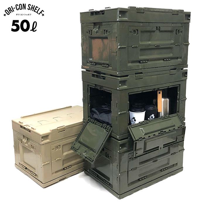 キャンプ BBQ 国際ブランド バーベキュー plywood プライウッド ORI-CON SHELF オリコンシェルフ 無料 50L オリーブドラブ サンドベージュ NGC サイドドア付き 折りたたみコンテナボックス 収納 053 051