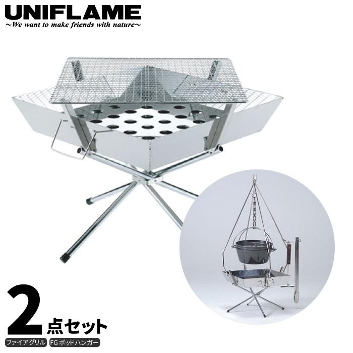 優れた品質 UNIFLAME UNIFLAME ユニフレーム ファイアグリル & FGポットハンガー & バーベキューコンロ 2点セット 焚き火台 吊り台 焚き火台 683040 683323, EYE MAX:e29b6c4a --- canoncity.azurewebsites.net