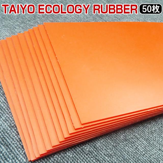 TAIYO ECOLOGY RUBBER新開発レーザー加工用エコラバーサイズ/A4厚み2.3mmまたは2.8mm50枚【定型外郵便で送料無料】