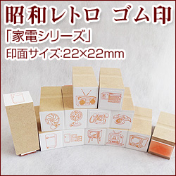 Nostalgic rubber stamp household appliance series face of a seal size of the Showa era: 22*22mm one /185 Japanese yen (tax-excluded) rubber stamp illustration