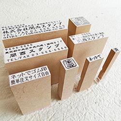 ECO ゴム印(オリジナル)印面サイズ:30×85mm【送料無料】