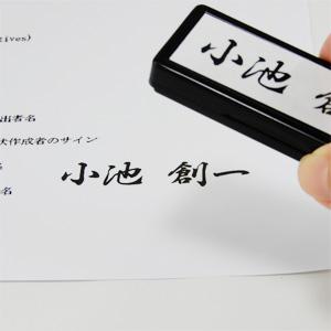 定形外郵便で送料無料 リバーシブルサインスタンプインク/黒1本で裏表2種の絵柄が押せるから便利印面サイズ15×60mmわずらわしいサインもスタンプしませんか?脱ハンコ時代の新しいスタンプ署名用浸透印/はんこ/サイン/署名/オーダー
