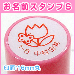 Whatever your name stamp S stamp diameter 16 mm (round)