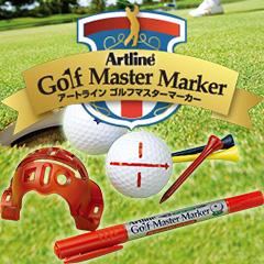 決め手は十字ライン しっかり構えて狙い撃ち マイボール用の目印も描ける 大規模セール Shachihata シヤチハタ アートライン golf Master ゴルフマスターマーカーArtline ペン Golf 情熱セール Markerマジック