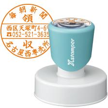 Xstamper (エックススタンパー)丸型印 45号 印面サイズ:45mm丸【Shachihata】シヤチハタ【送料無料】