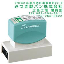 【Shachihata】シヤチハタ Xstamper (エックススタンパー)角型印 2471号 分割なし印面サイズ:24×71mm【送料無料】
