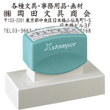【Shachihata】シヤチハタ Xstamper (エックススタンパー)角型印 3080号印面サイズ:30×80mm【送料無料】
