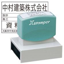 【Shachihata】シヤチハタ Xstamper (エックススタンパー)角型印 5075号印面サイズ:50×75mm【送料無料】