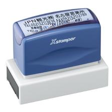 【Shachihata】シヤチハタ Xstamper (エックススタンパー)角型印 光沢紙用 2471号 別製印面サイズ:24×71mm【送料無料】