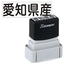 【Shachihata】シヤチハタ タートスタンパー 角型1342号 印面サイズ:直径13×42mm【溶剤20ml付き】【送料無料】