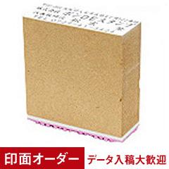 PINE EXTRA STAMPパインエキストラスタンプ【フリーサイズ】印面サイズ:15×80mm