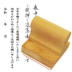 大角度标记设置事件为额外印花税松松额外印花税邮票大小︰ 4 厘米的正方形 (加盖印章) 野花 sho 女孩