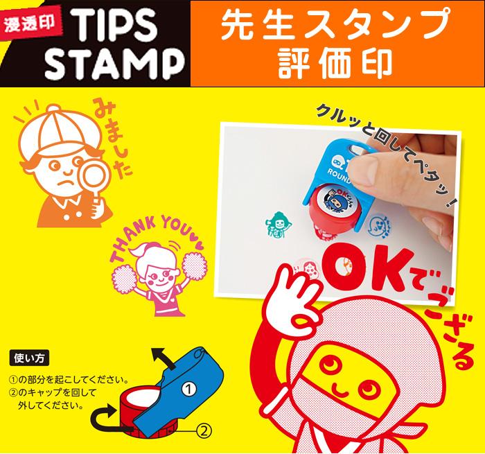 老师邮票提示邮票 shachihata 表达评价标记邮票大小: 直径 15 毫米油墨颜色: 图片参考橡胶标志、 邮票、 邮票 / 密封、 密封