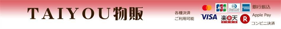 TAIYOU物販:各種決済にも対応しております。1品からお気軽にご利用ください。
