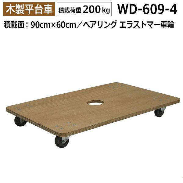 合板平台車 (2台セット) 木製 エラストマー車輪 耐荷重200kg 90cm×60cm ナンシン WD-609-4-2 【返品不可 個人宅配送不可】