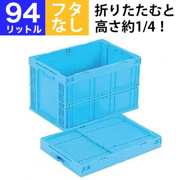 【クーポン発行中】折りたたみコンテナ 折りコン CB-S95AS 収納 ボックス(容量94L/フタなし) 【単品】 コンテナー 収納 ボックス ストレージボックス BOX 折りコン オリコン【返品不可】 | 新生活 引っ越し