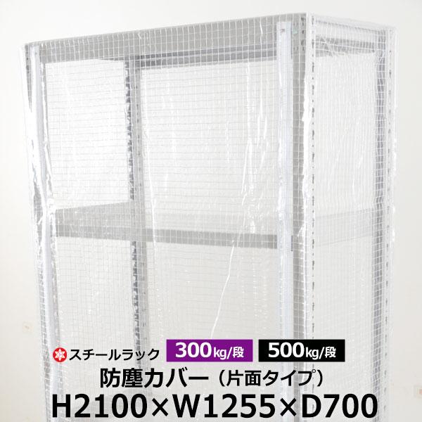 スチールラック用 防塵カバー 片面ファスナータイプ (H2100×W1255×D700) 300/500kg/段共通